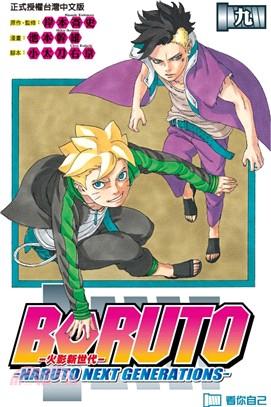 火影新世代BORUTO-NARUTO NEXT GENERATIONS-09