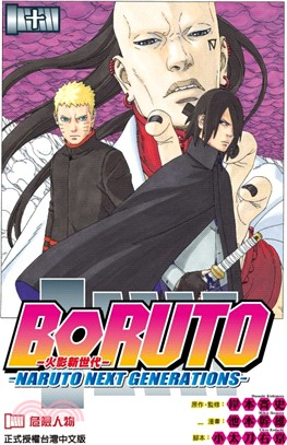 火影新世代BORUTO-NARUTO NEXT GENERATIONS-10