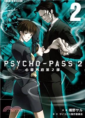 PSYCHO-PASS 心靈判官 第2部02