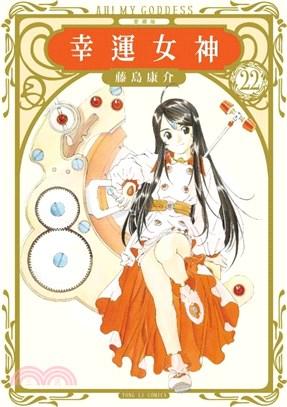 幸運女神愛藏版22【首刷附錄版】
