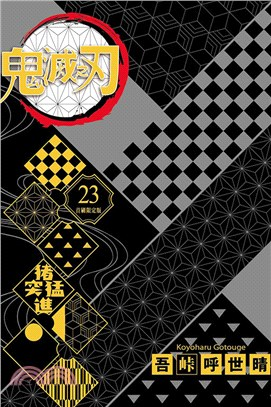 鬼滅之刃23(完)【首刷限定版】