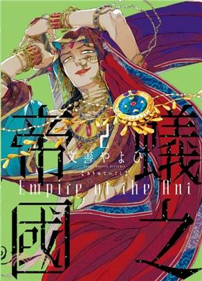 蟻之帝國02【首刷限定版】