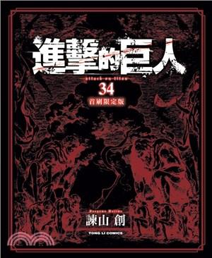 進擊的巨人34(完)【首刷限定版】