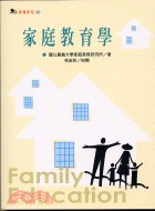 家庭教育學 = Family education