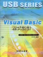 VISUAL BASIC程式設計UBS介面之完全解決方案系列三