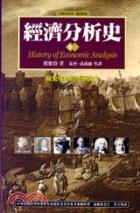 經濟分析史(卷一)-人類的經典16