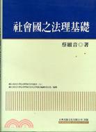 社會國之法理基礎-法學專論1