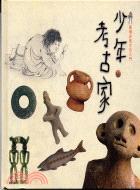少年考古家-臺灣史前文化入門
