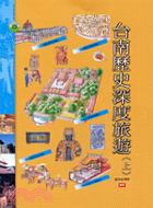 台南歷史深度旅遊上