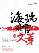 海瑞罷官與文革 : 毛澤東的「古為今用」