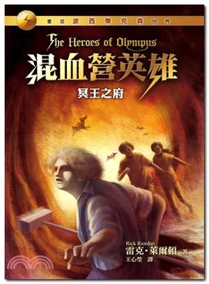 混血營英雄04:冥王之府