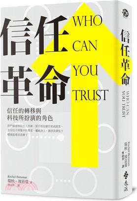 信任革命 : 信任的轉移與科技所扮演的角色
