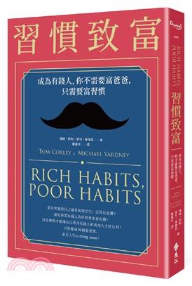 習慣致富 : 成為有錢人,你不需要富爸爸,只需要富習慣 = Rich habits, poor habits