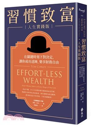 習慣致富 : 在關鍵時刻下對決定,讓你成功達陣,樂享財務自由