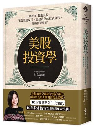 美股投資學 : 跟著JC錢進美股,打造高速成長、穩健收息的投資組合,擁抱世界財富