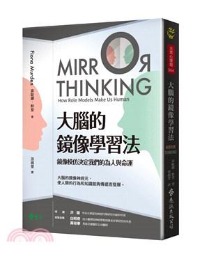 大腦的鏡像學習法 : 鏡像模仿決定我們的為人與命運