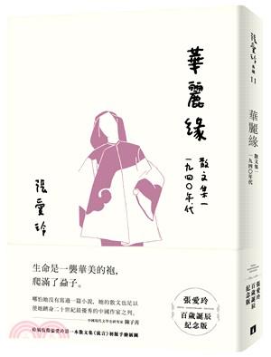 華麗緣【張愛玲百歲誕辰紀念版】:散文集一-1940年代