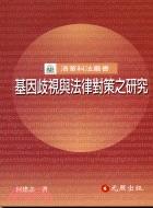 基因歧視與法律對策之研究-清華科技法律3
