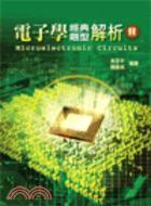 電子學經典題型解析Ⅱ