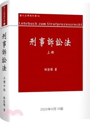 刑事訴訟法(上冊)