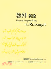 魯拜新詮Poems inspired by The Rubaiyat