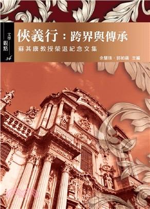 俠義行 : 跨界與傳承 : 蘇其康教授榮退紀念文集