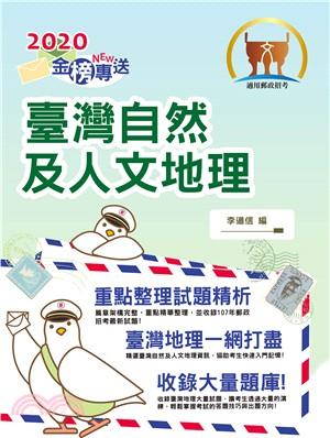 臺灣自然及人文地理 | 拾書所