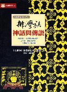 排灣族神話與傳說