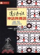 達悟族神話與傳說