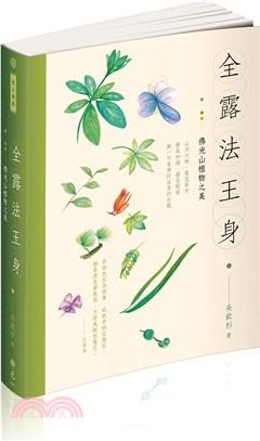 全露法王身:佛光山植物之美