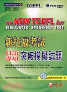 新托福考試口語專項突破模擬試題
