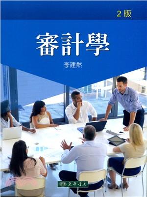 會計 學 東華 書局 第 六 版