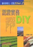 認證實務DIY-自己動手做系列12