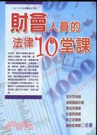 財會人員的法律10堂課