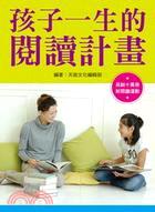 孩子一生的閱讀計畫:新閱讀運動