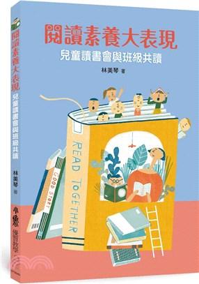 閱讀素養大表現 : 兒童讀書會與班級共讀