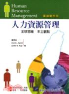 人力資源管理:全球思維 本土觀點 (臺灣案例版)