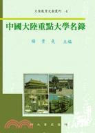 中國大陸重點大學名錄-大陸教育文獻叢刊4
