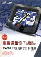 第4C:車載通訊電子網路之CAN/LIN匯流排設計與應用