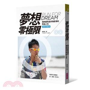 夢想零極限 : 極地超馬選手陳彥博的熱血人生