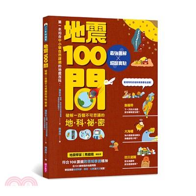 地震100問(另開視窗)