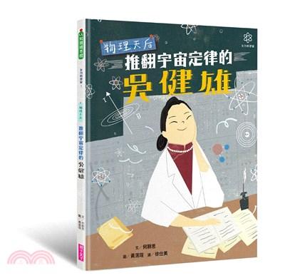 女力科學家. 1, 物理天后 :  推翻宇宙定律的吳健雄