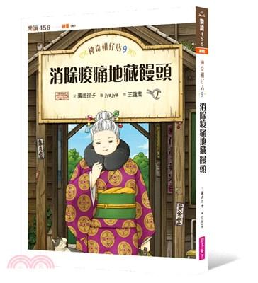 神奇柑仔店. 9,  消除痠痛地藏饅頭 /