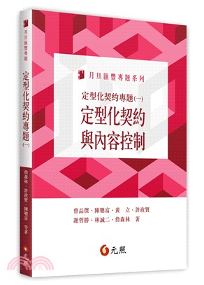 定型化契約專題(一):定型化契約與內容控制