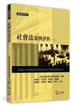 社會法案例評析(一)