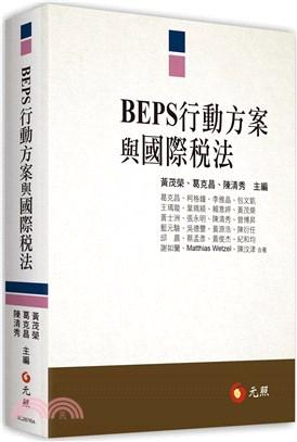 BEPS行動方案與國際稅法