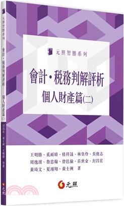 會計.稅務判解評析:個人財產篇(二)