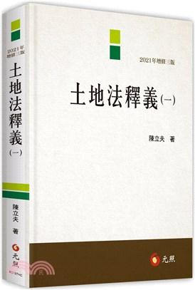 土地法釋義(一)