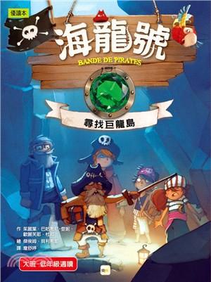 海龍號:尋找巨龍島