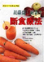 胡蘿蔔蘋果汁斷食療法